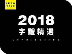2018 字体精选   刘小乱 by 刘小乱LUAN