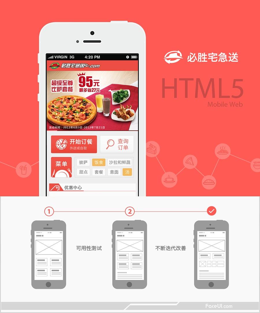 必胜宅急送手机订餐web app界面体验咨询设计
