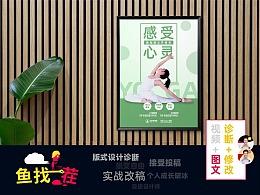 【鱼找茬儿】06期丨商业海报设计商业实战案例讲解