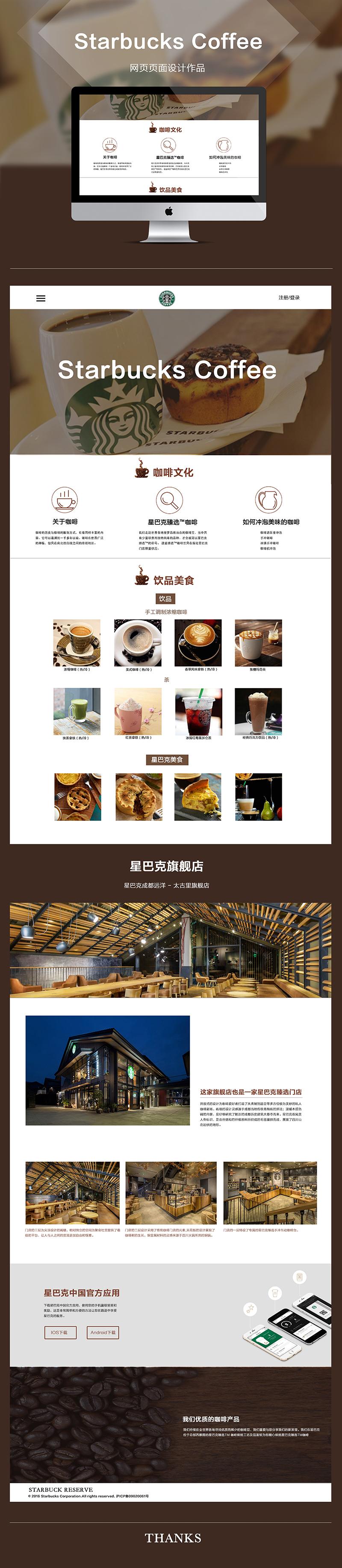 星巴克咖啡网页页面改造设计|企业官网|网页|sophia图片