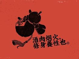 原烧山人-原切烤肉 创新烧肉场景 讲述原切哲学