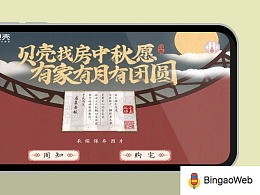 BingaoWeb项目赏析:贝壳找房-风靡故宫的心机请假条