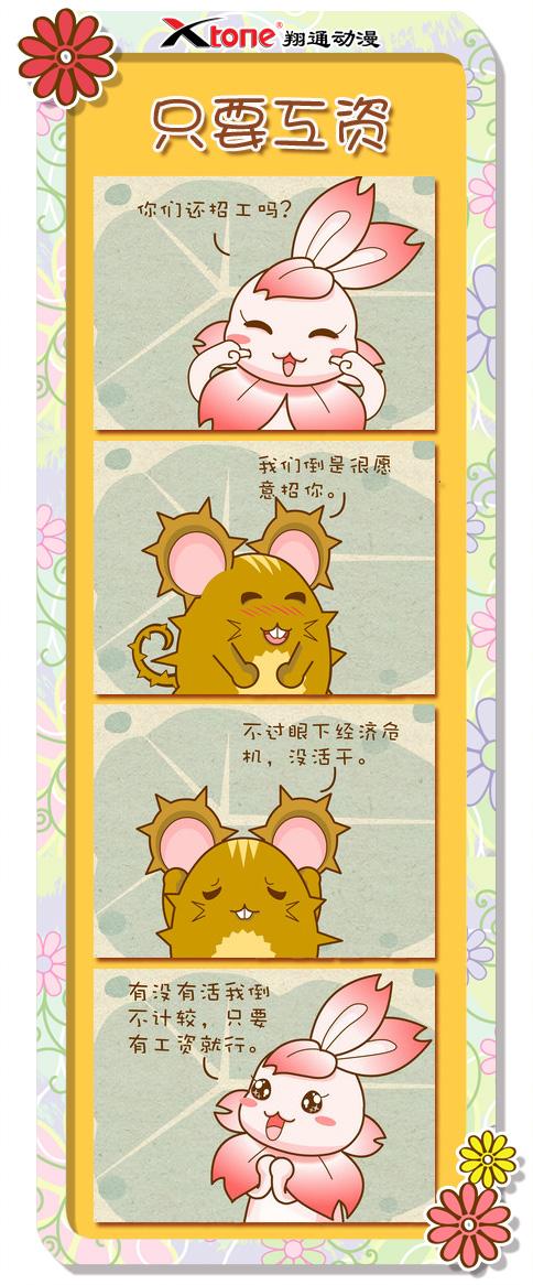 xtone翔通动漫集团—花花动物园四格漫画(八)