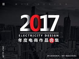 2017年度电商作品合集\电商首页\专题设计\电商设计