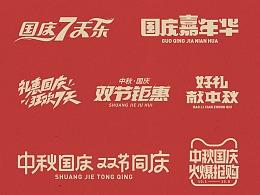 国庆&中秋-免费标题字体