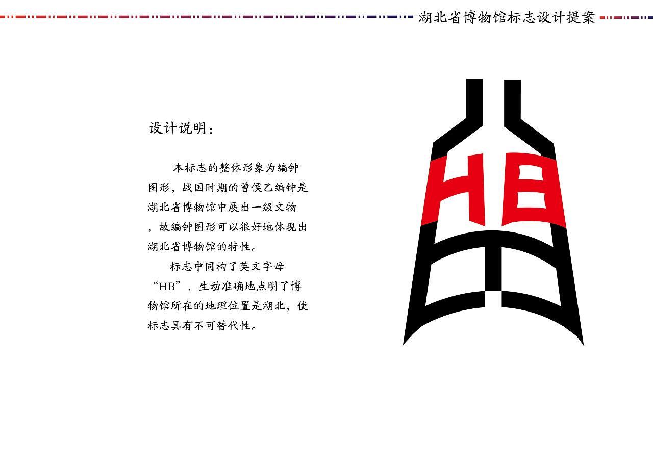 湖北省博物馆标志