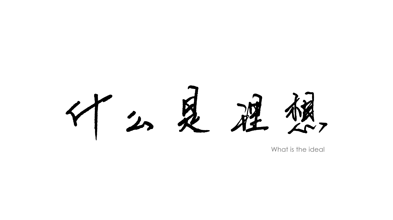 手写字体免费下载 手写手机字体字体免费下载网站
