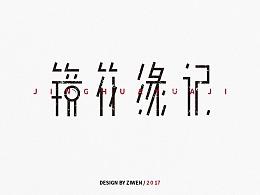 字体设计-壹 《致敬窦唯》