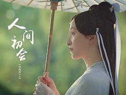 古风短片【新白娘子传奇】之人间初会