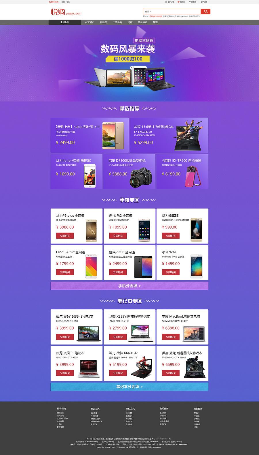 电商网站设计-悦购|电子商务/商城|网页|把你niconico