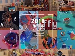 2018年作品集