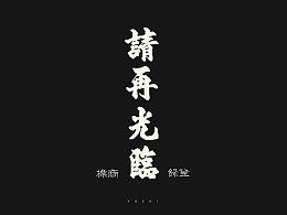 中文字体练习