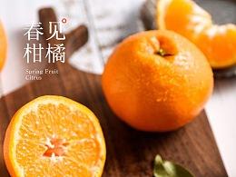 蜜果粑粑柑包装设计-谭小蜜作