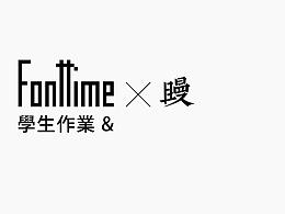 Fonttime x 且曼の同学作品