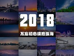 2018不忘初心续拍珠海
