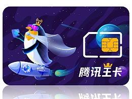 騰訊王卡IP+落地頁設計