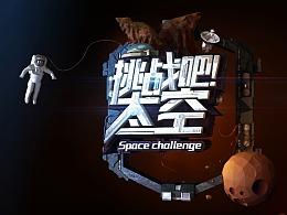 《挑战吧!太空》节目视觉包装-天合智造