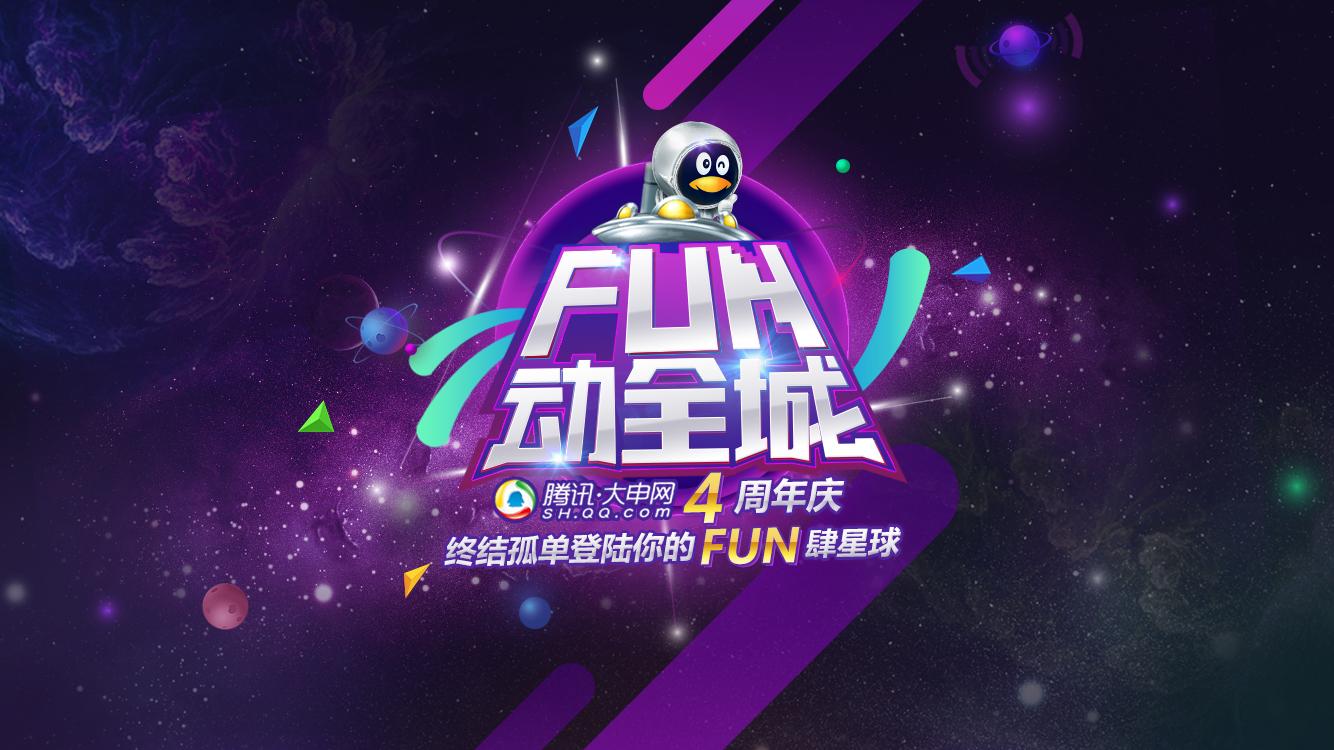 腾讯大申网4周年庆|网页|专题/活动|kds_victor
