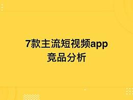 7款主流短视频app竞品分析报告