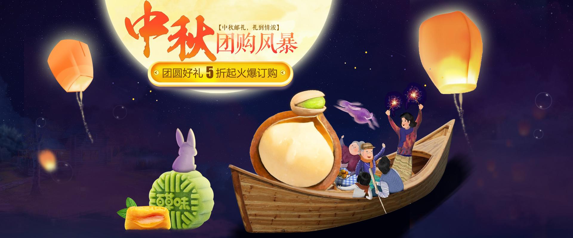 电商专题页 活动页 中秋节 食品/坚果首页 海报/banner图片
