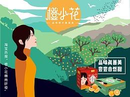 橙小花赣南脐橙水果部分宣传海报设计