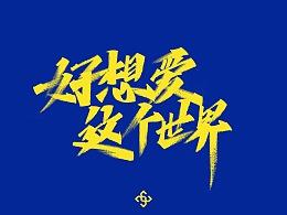 手写集-华晨宇歌曲(一)