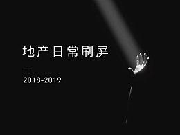 2018-2019 地产项目微信刷屏