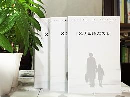 旅行相册定制_个人作品集_书画文集整理成册_百铂文化