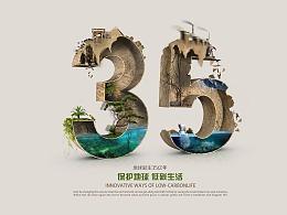 地球诞生35亿年地球  保护地球 低碳生活