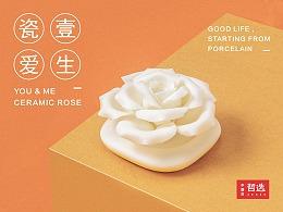 【 中國白·哲選 】瓷愛一生 陶瓷玫瑰花 陶瓷香氛擺件