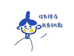 IP糖葫芦漫画日常