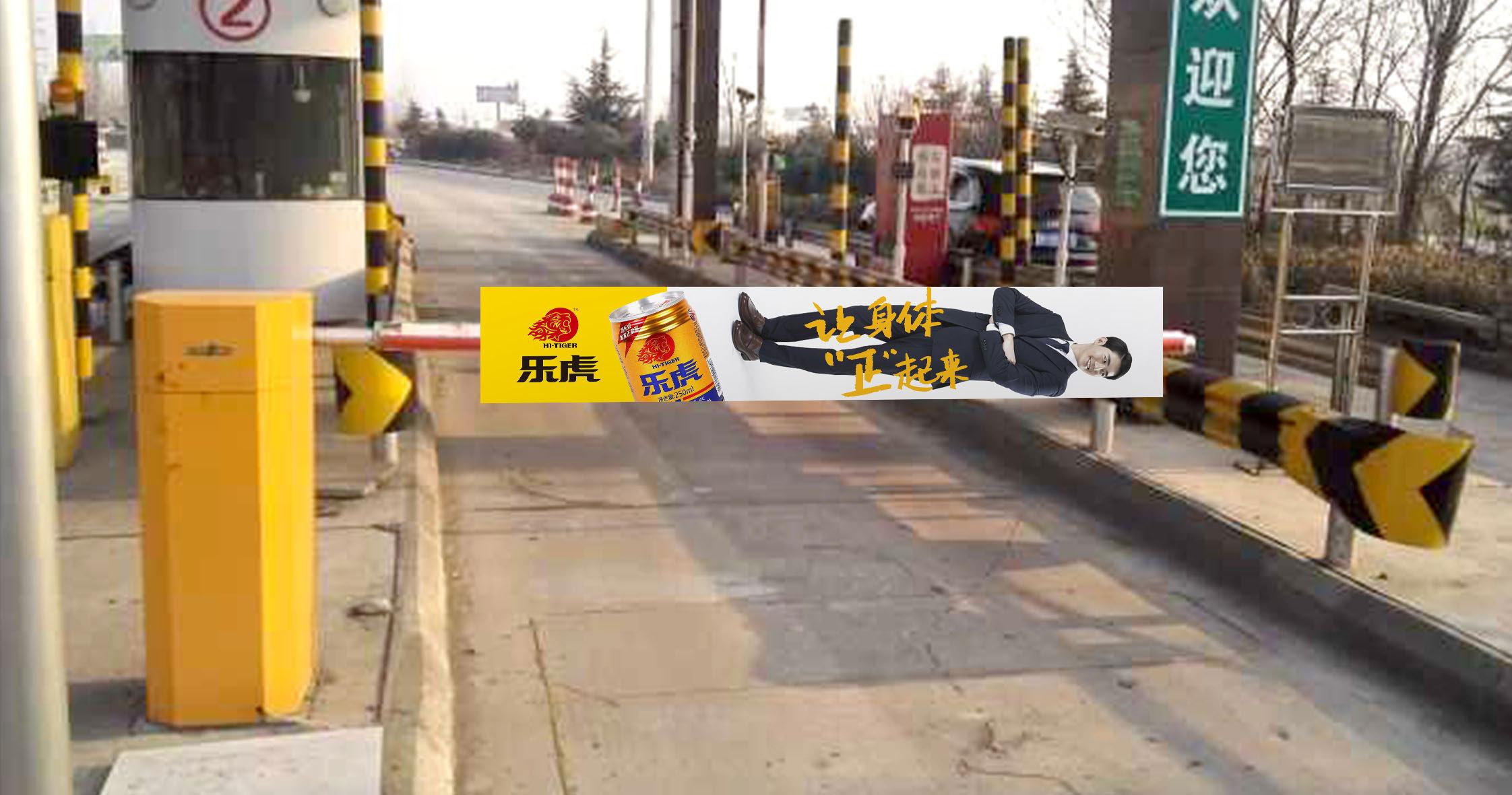 (户外广告)乐虎功能饮料停车起落杆创意设计图片