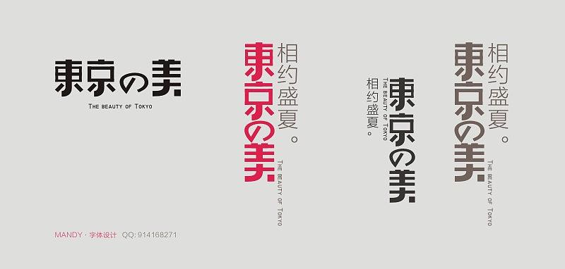 日式风格 字体设计
