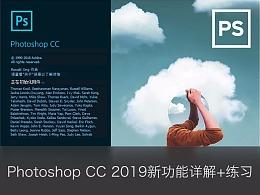 Photoshop CC 2019新功能详解+练习