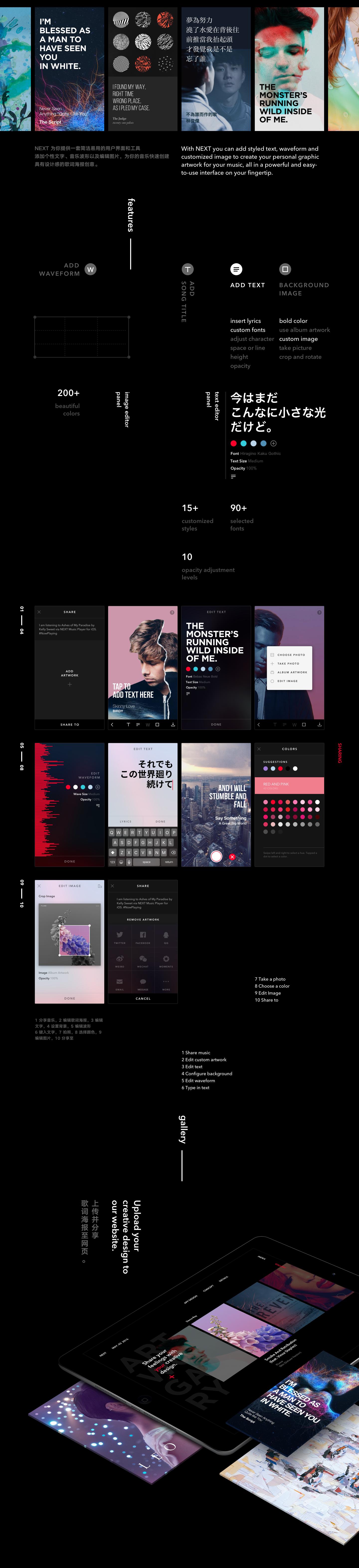 查看《NEXT Music Player - App Design》原图,原图尺寸:1440x6284