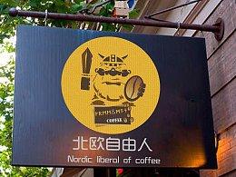 《北欧自由人》咖啡品牌形象设计