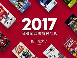 2017年机械师游戏笔记本海报汇总