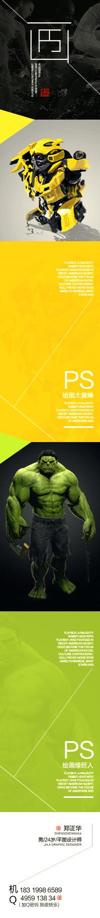 2014天貓頁面平面海報視覺創意排版設計ps專業繪畫