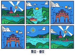 景点·重庆(1)