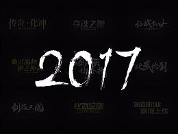 2017作品总结
