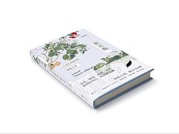 书籍设计《册页晚——古书法名帖里的禅意之美》