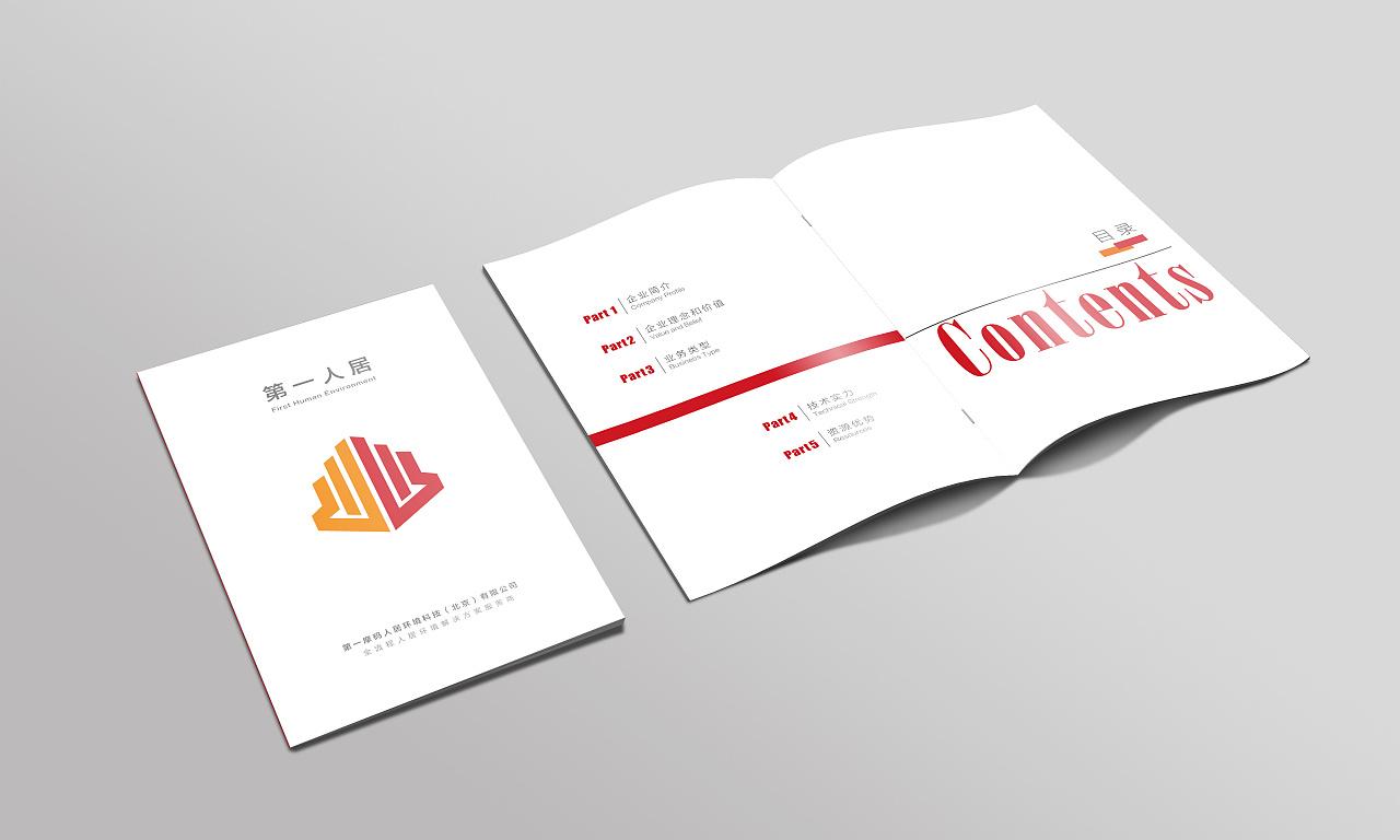 企业手册目录页图片