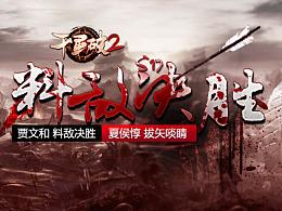 【网页游戏】三国 - 千军破 首页-历史 - 游戏图文设计