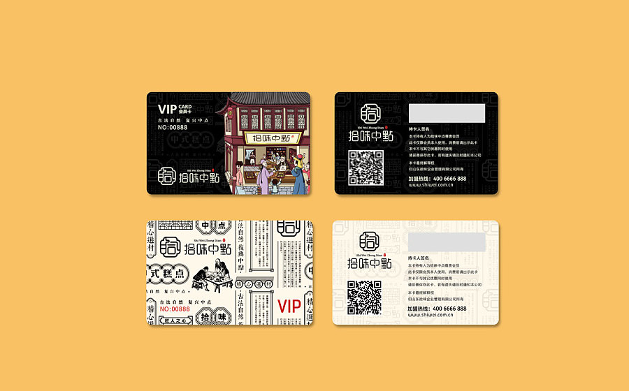 中式糕点品牌设计 中式糕点品牌logo/vi设计图片