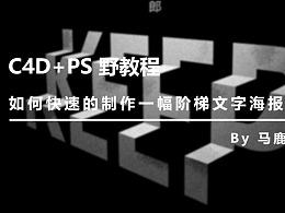 (图文+视频)C4D+PS 野教程│如何快速的制作一幅阶梯文字海报