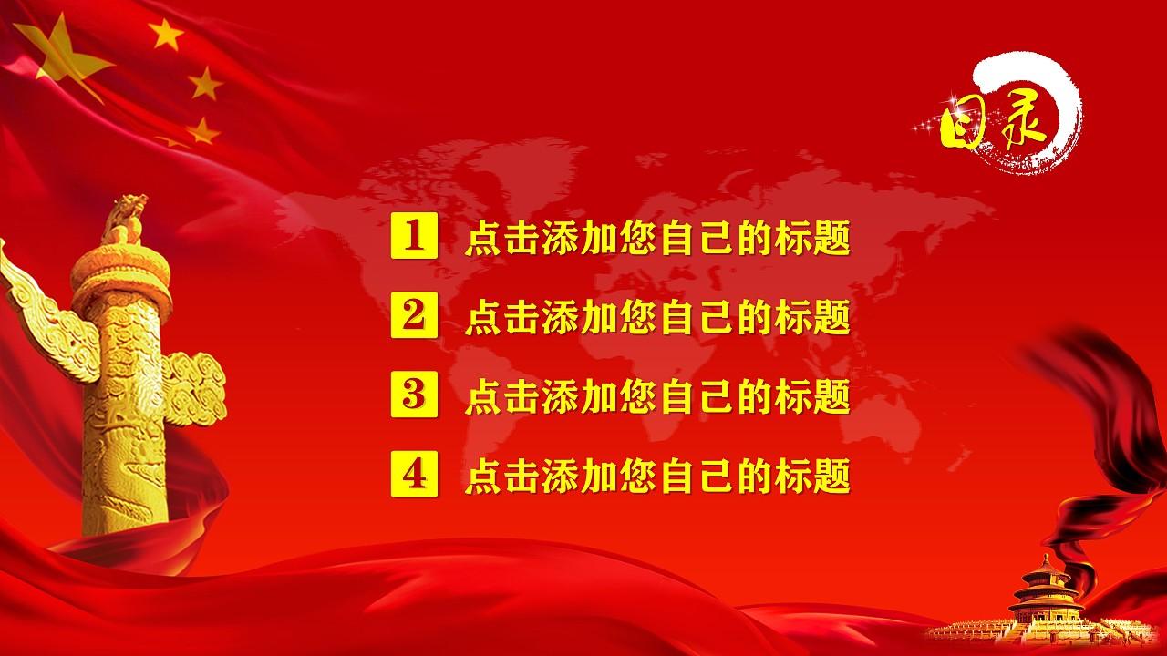 中国风红色精美汇报类PPT模板 动画版