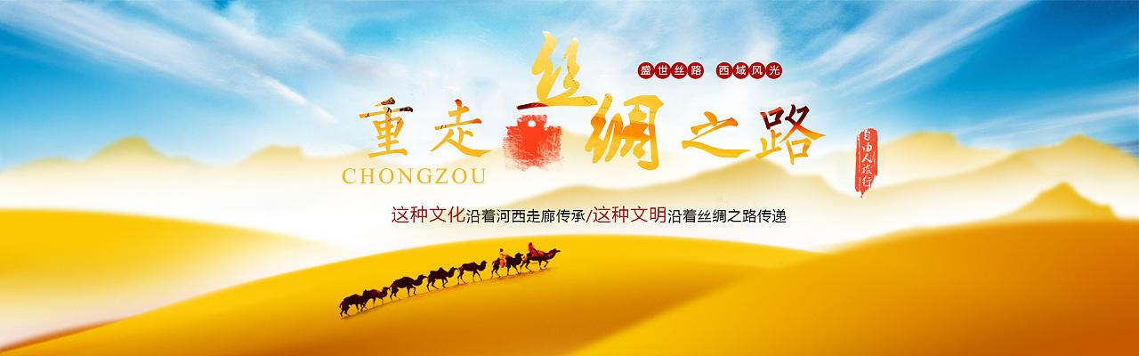 旅游banner设计 丝绸之路图片