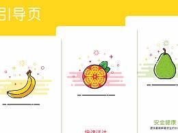 水果引导页