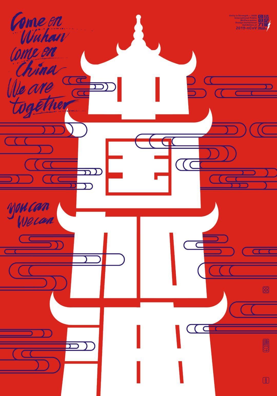 """团结就是力量——2020抗击""""新型冠状病毒""""国际公益海报设计邀请展纪实合集一插图(21)"""