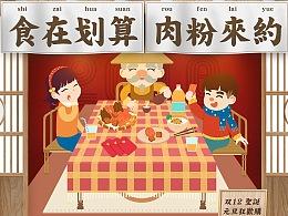 <<水根爷爷>>源自台湾好吃的肉铺